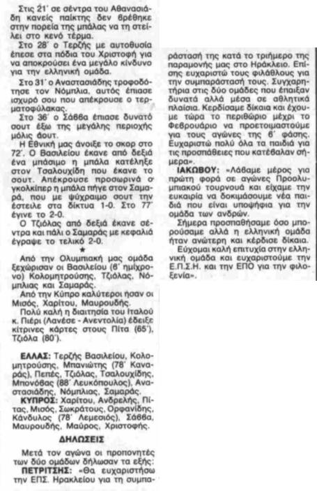 Greece 2-0 Cyprus OG 1988.PNG