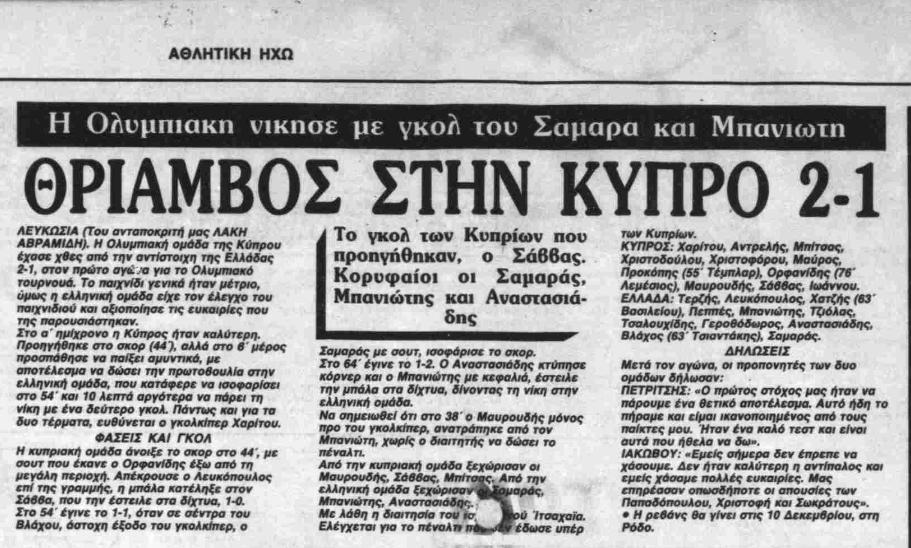 Cyprus 1-2 Greece OG 1988.PNG